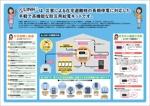 panoramakoboさんの防災用品のパンフレット制作依頼(A3二つ折:A4仕上り4ページ)への提案