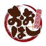 dworkさんの焼肉店のロゴ製作への提案