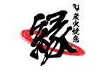 kumasan92さんの炭火焼鳥「縁(えん)」のロゴへの提案