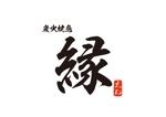 tora_09さんの炭火焼鳥「縁(えん)」のロゴへの提案