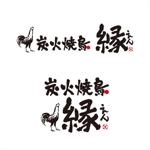 saki_2020さんの炭火焼鳥「縁(えん)」のロゴへの提案