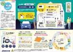 a_uchidaさんの防災用品のパンフレット制作依頼(A3二つ折:A4仕上り4ページ)への提案
