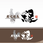 ninjinmamaさんの炭火焼鳥「縁(えん)」のロゴへの提案