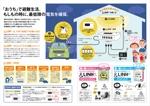 masumin14さんの防災用品のパンフレット制作依頼(A3二つ折:A4仕上り4ページ)への提案