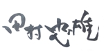 kadookaさんの字のうまい方!15秒で3000円の仕事です!!への提案