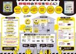 akakidesignさんの防災用品のパンフレット制作依頼(A3二つ折:A4仕上り4ページ)への提案