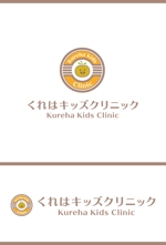 anpan_1221さんの小児科医院「くれはキッズクリニック」のロゴへの提案