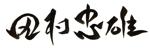kontonjapanさんの字のうまい方!15秒で3000円の仕事です!!への提案