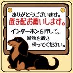 「置き配OK」のマグネット式サインのイラスト込みデザインです。「犬」への提案