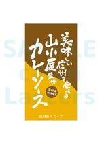 レトルト食品「信州の名店 山小屋監修カレー」のシールデザインへの提案