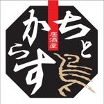 hotsoup7210さんの新規オープン!和風居酒屋の看板ロゴ作成お願いします!!への提案