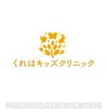 tog_designさんの小児科医院「くれはキッズクリニック」のロゴへの提案