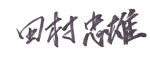 cozueさんの字のうまい方!15秒で3000円の仕事です!!への提案