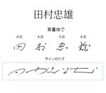 ehdanさんの字のうまい方!15秒で3000円の仕事です!!への提案