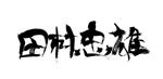 renewalさんの字のうまい方!15秒で3000円の仕事です!!への提案