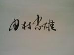 mayowachiさんの字のうまい方!15秒で3000円の仕事です!!への提案