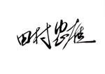 mink-007さんの字のうまい方!15秒で3000円の仕事です!!への提案