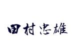 nonancersさんの字のうまい方!15秒で3000円の仕事です!!への提案
