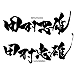 ninjinmamaさんの字のうまい方!15秒で3000円の仕事です!!への提案