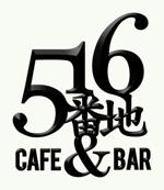カフェバーの看板ロゴの製作への提案