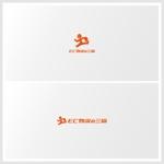 EC物流アウトソーシング会社のスローガンロゴマークのデザインへの提案