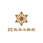 maamademusicさんの有限会社花本工務店のロゴ製作への提案