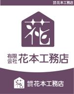 kuma-booさんの有限会社花本工務店のロゴ製作への提案