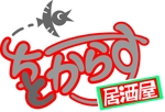 hrd33さんの新規オープン!和風居酒屋の看板ロゴ作成お願いします!!への提案
