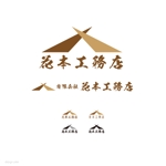 manacasさんの有限会社花本工務店のロゴ製作への提案