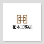 samasaさんの有限会社花本工務店のロゴ製作への提案