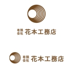 cozzyさんの有限会社花本工務店のロゴ製作への提案