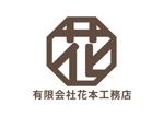 tora_09さんの有限会社花本工務店のロゴ製作への提案