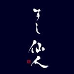 新規出店する寿司店の看板文字(商標登録予定なし)への提案