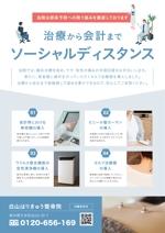 整骨院の新サービス!非接触型の治療のご提案のお知らせへの提案