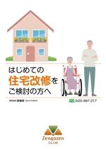 介護保険住宅改修のパンフレットA4、6ページへの提案