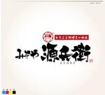 老舗味噌屋の味噌らーめん専門店 「みそや 源兵衛」のロゴへの提案