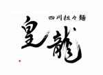 四川担々麺「皇龍」のロゴへの提案