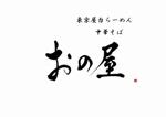 東京屋台らーめん「中華そば おの屋」のロゴへの提案