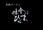 札幌ラーメン「味噌のひぐま」のロゴへの提案