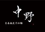 青森極煮干拉麺「中野」のロゴへの提案