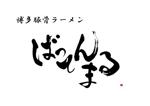 博多豚骨ラーメン「ばってんまる」のロゴへの提案