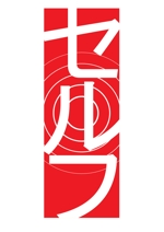のぼり旗デザイン制作(3)への提案