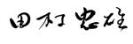 yuki_matsueda74さんの字のうまい方!15秒で3000円の仕事です!!への提案