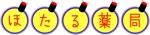 cocoachanelさんの「ほたる薬局」のロゴ作成への提案