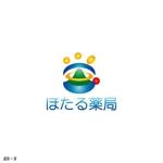 harujさんの「ほたる薬局」のロゴ作成への提案