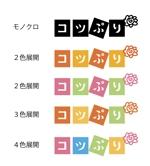 幼児向けプリントサイト「コツコツぷりんと」のロゴ(商標登録予定なし)への提案