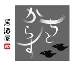 hayashi-hideto-001さんの新規オープン!和風居酒屋の看板ロゴ作成お願いします!!への提案