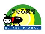 accolyさんの「ほたる薬局」のロゴ作成への提案