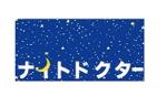 AkihikoMiyamotoさんのナイトドクターのロゴ作成への提案