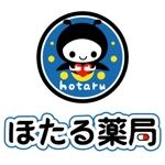 yumikuro8さんの「ほたる薬局」のロゴ作成への提案